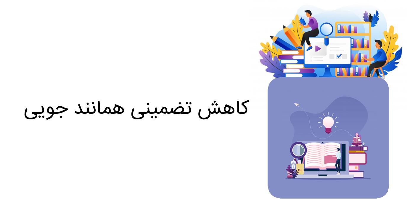 همانند جویی تضمینی پایان نامه در مرکز تخصصی ایران پروداک