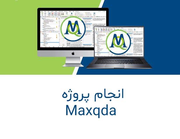 انجام پروژه های Maxqda تضمینی