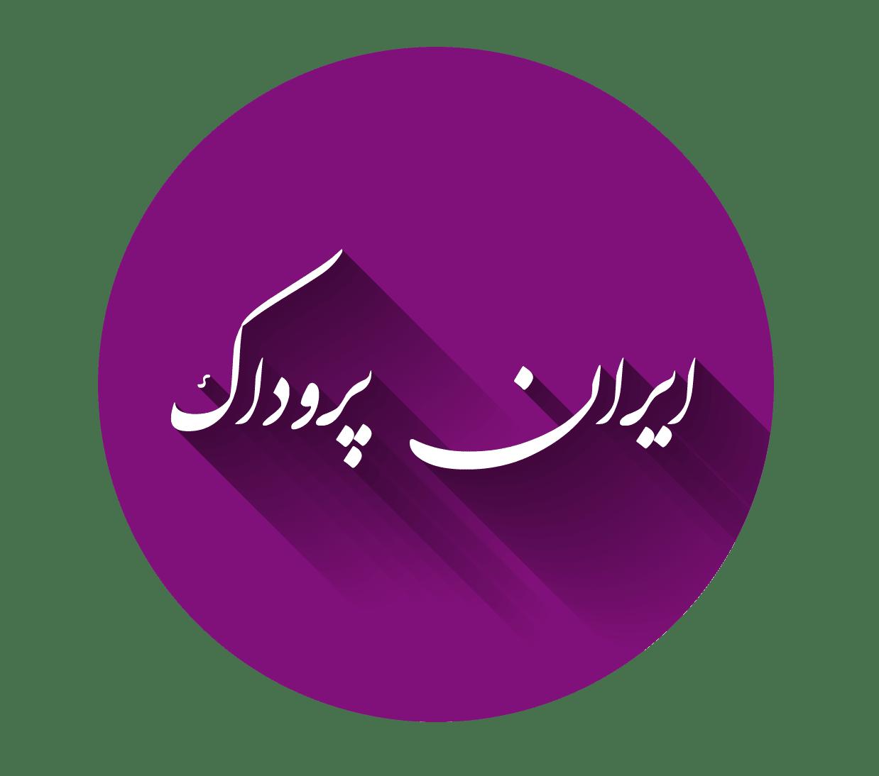 ایران پروداک